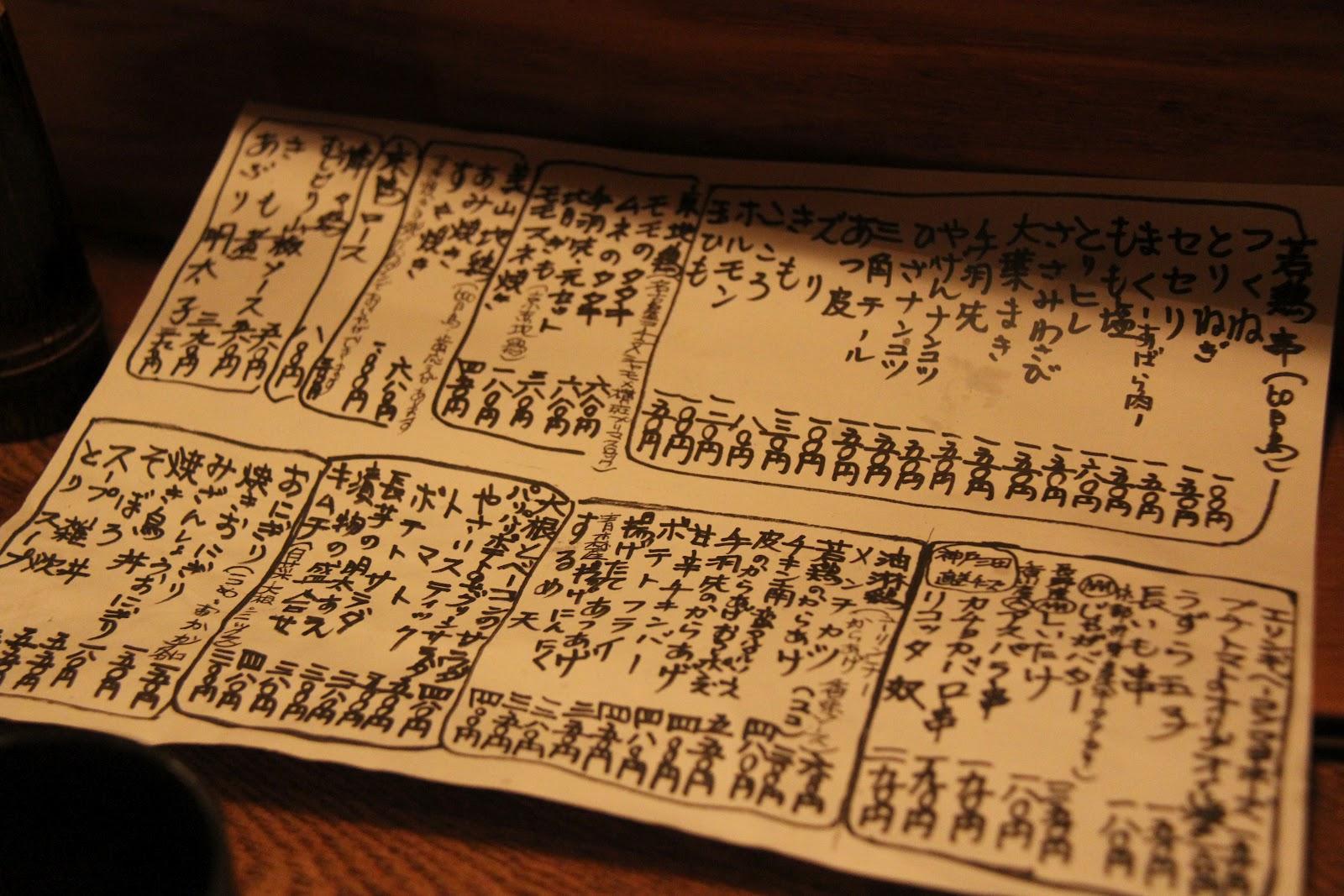 Yakitori Hitomi Zenbu Tours