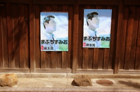 political candidate posters on wall Kyoto